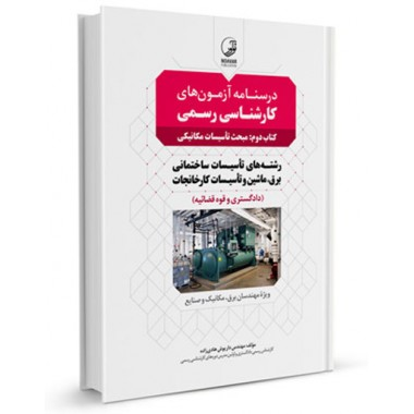 کتاب درسنامه آزمون های کارشناسی رسمی رشته تاسیسات ساختمانی، برق، ماشین و تاسیسات کارخانجات (کتاب دوم: مبحث تاسیسات مکانیکی تالیف داریوش هادی زاده)