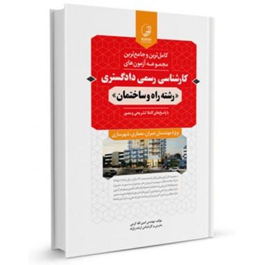 کتاب کامل ترین و جامع ترین مجموعه آزمون های کارشناسی رسمی دادگستری: رشته راه و ساختمان تالیف امین الله کرمی