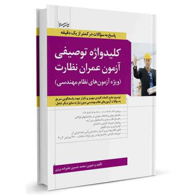 کتاب کلیدواژه توصیفی آزمون عمران نظارت (ویژه آزمون های نظام مهندسی) تالیف محمدحسین علیزاده