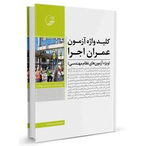 کتاب کلیدواژه آزمون عمران اجرا تالیف محمدحسین علیزاده
