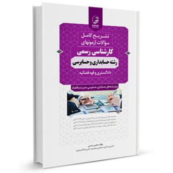 کتاب تشریح کامل سوالات آزمون های کارشناسی رسمی رشته حسابداری و حسابرسی تالیف محسن حسنی