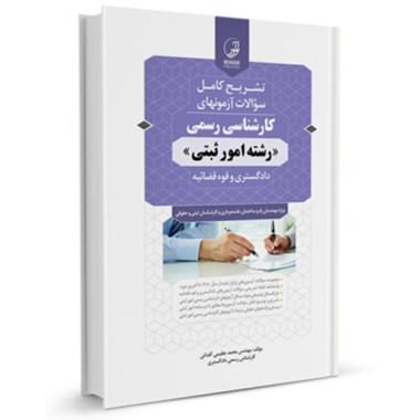 کتاب تشریح کامل سوالات آزمون های کارشناسی رسمی رشته امور ثبتی تالیف محمد عظیمی آقداش