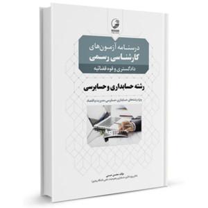 کتاب درسنامه آزمون های کارشناسی رسمی دادگستری و قوه قضائیه رشته حسابداری و حسابرسی تالیف محسن حسنی