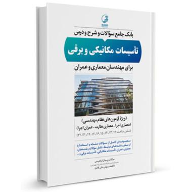 بانک جامع سوالات و شرح و درس تاسیسات مکانیکی و برقی برای مهندسان معماری و عمران (ویژه آزمون نظام مهندسی) تالیف پیمان ابراهیمی