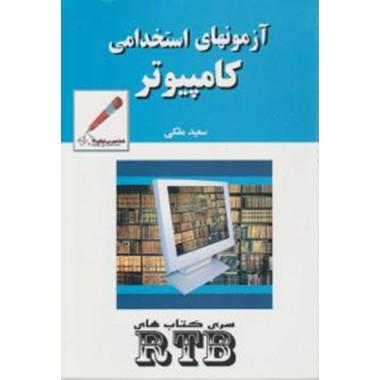 کتاب آزمون های استخدامی کامپیوتر تالیف سعید ملکی