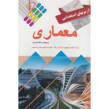 کتاب آزمون های استخدامی معماری: عمومی تخصصی تالیف بابک داریوش