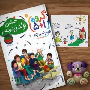 کتاب گروه (1+5) جشن تولد پردردسر (1)