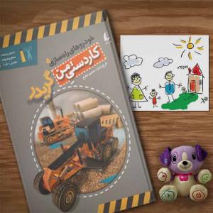 کتاب خودروهای راه سازی (5) گریدر