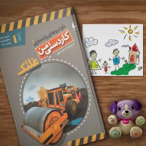 کتاب خودروهای راه سازی (1) غلتک