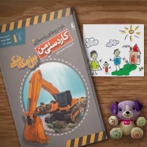 کتاب خودروهای راه سازی (3) بیل مکانیکی