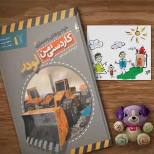 کتاب خودروهای راه سازی (2) لودر