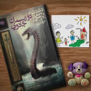 کتاب دشت پارسوا (4) دو ریسمان جادویی