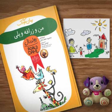 کتاب رمان کودک (4) من و زرافه و پلی