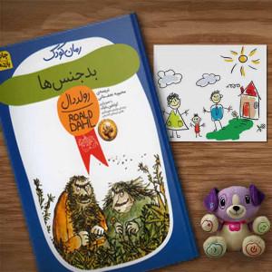 کتاب رمان کودک (11) بدجنس ها