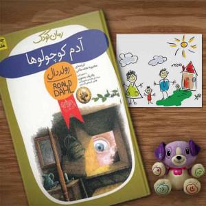 کتاب رمان کودک (13) آدم کوچولوها