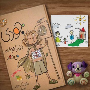 کتاب جودی دمدمی (3) دنیا را نجات میدهد