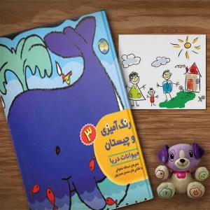 کتاب رنگ آمیزی و چیستان (3) حیوانات دریا