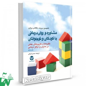 کتاب مشاوره و روان درمانی با کودکان و نوجوانان تالیف تامپسون پروت ترجمه حسن فرهی