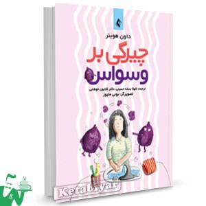 کتاب چیرگی بر وسواس تالیف داون هوبنر ترجمه شهلا بسته حسینی