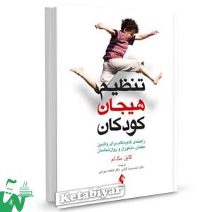 کتاب تنظیم هیجان کودکان تالیف گایل مک لم ترجمه احمدرضا کیانی