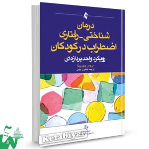 کتاب درمان شناختی رفتاری اضطراب در کودکان تالیف بروس ف. چورپینا ترجمه کتایون حلمی