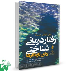 کتاب رفتاردرمانی شناختی برای تازه کارها تالیف لدلی ترجمه مهروش شمس اسفندآباد