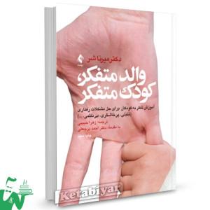 کتاب والد متفکر، کودک متفکر تالیف میرنا ب. شر ترجمه زهرا حبیبی