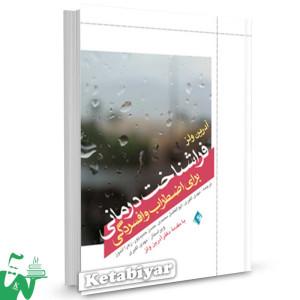 کتاب فراشناخت درمانی برای اضطراب و افسردگی تالیف آدرین ولز ترجمه مهدی اکبری