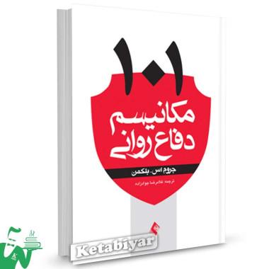 کتاب 101 مکانیسم دفاع روانی تالیف جروم اس. بلکمن ترجمه غلامرضا جوادزاده
