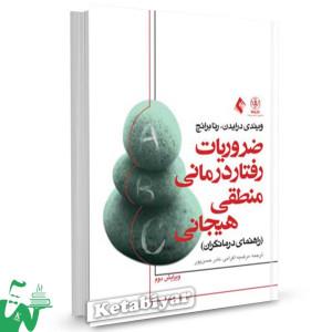 کتاب ضروریات رفتاردرمانی منطقی هیجانی تالیف ویندی درایدن ترجمه مرضیه اکرامی