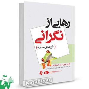 کتاب رهایی از نگرانی (10 راه حل ساده) تالیف کوین گیورکو ترجمه حسن حمید پور