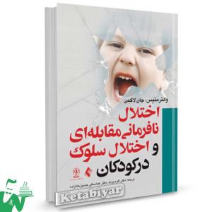 کتاب اختلال نافرمانی مقابله ای و اختلال سلوک در کودکان تالیف والتر متیس ترجمه اکرم پرند