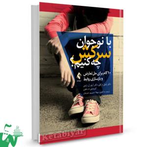 کتاب با نوجوان سرکش چه کنیم؟ تالیف راسل بارکلی ترجمه ندا گلچین
