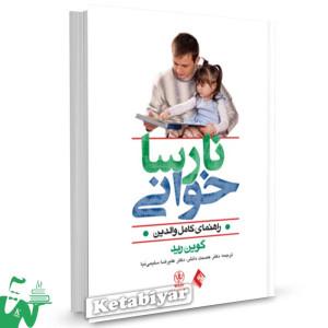 کتاب نارسا خوانی تالیف گوین رید ترجمه عصمت دانش