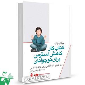 کتاب کار کاهش استرس برای نوجوانان تالیف جینا ام. بیگل ترجمه نگین ناصری تفتی