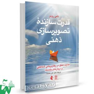 کتاب قدرت سازنده تصویرسازی ذهنی تالیف تامی رونن ترجمه اکرم خمسه
