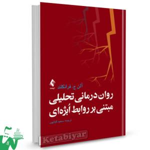 کتاب روان درمانی تحلیلی مبتنی بر روابط اٌبژه ای تالیف آلن ج. فرانکلند ترجمه سعید کیانپور