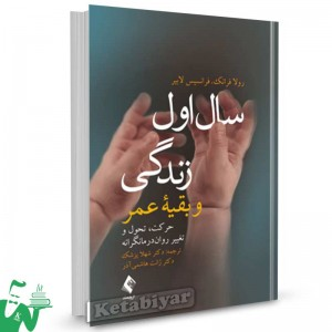 کتاب سال اول زندگی و بقیه عمر تالیف رولا فرانک ترجمه شهلا پزشک