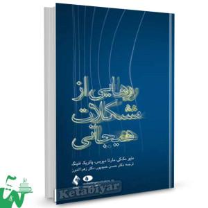 کتاب رهایی از مشکلات هیجانی تالیف متیو مک کی ترجمه حسن حمیدپور