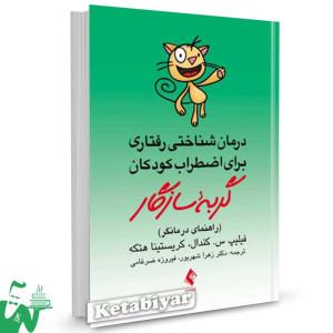 کتاب درمان شناختی رفتاری برای اضطراب کودکان گربه سازگار تالیف فیلیپ س. کندال ترجمه زهرا شهریور