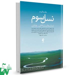 کتاب مقدمه ای بر نسل سوم تالیف ابوالفضل محمدی