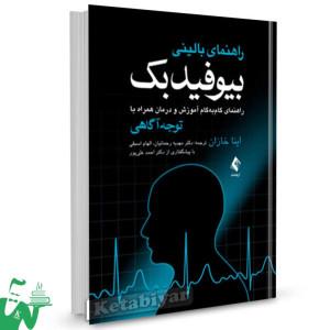 کتاب راهنمای بالینی بیوفیدبک تالیف اینا خازان ترجمه مهدیه رحمانیان
