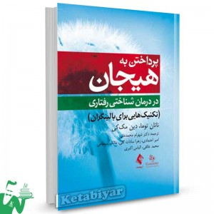 کتاب پرداختن به هیجان در درمان شناختی رفتاری تالیف ناتان توما ترجمه شهرام محمدخانی