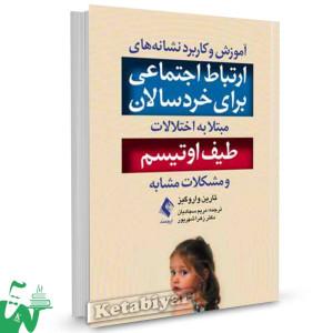 کتاب آموزش و کاربرد نشانههای ارتباط اجتماعی برای خردسالان مبتلا به اختلالات طیف اوتیسم و مشکلات مشابه تالیف تارین وارویگز ترجمه مریم سجادیان