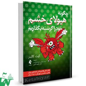 کتاب چگونه هیولای خشم خود را گرسنه بگذاریم تالیف کیت کالینز ترجمه مرتضی ارجمندی نسب