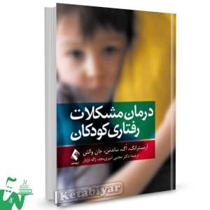 کتاب درمان مشکلات رفتاری کودکان تالیف کاتلین آرمسترانگ ترجمه مجتبی امیری مجد