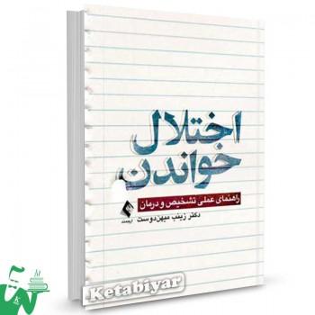 کتاب اختلال خواندن تالیف دکتر زینب میهن دوست