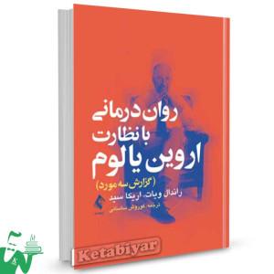 کتاب روان درمانی با نظارت یالوم تالیف راندال ویات ترجمه کوروش ساسانی