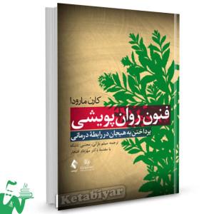 کتاب فنون روان پویشی تالیف کارن مارودا ترجمه میثم بازانی