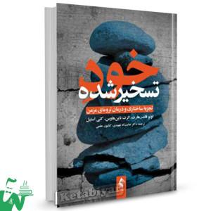کتاب خود تسخیرشده تالیف اونو فاندرهارت ترجمه عنایت الله شهیدی